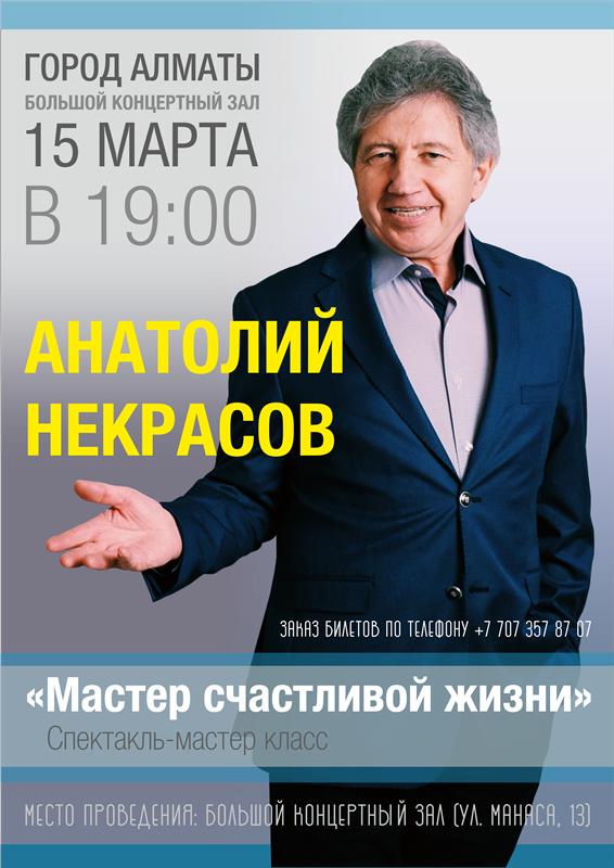 Анатолий Некрасов в Алматы