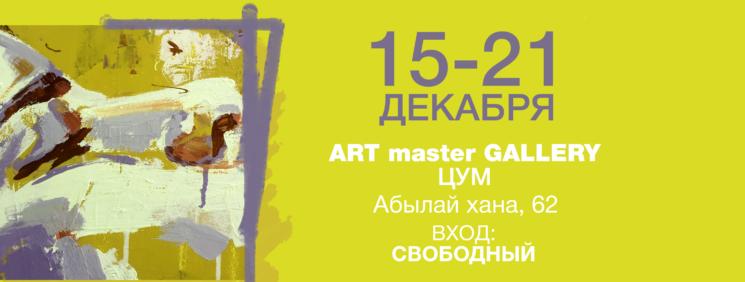 Выставка «Čvet Art Project»