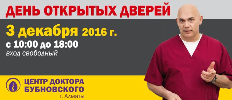 День открытых дверей в Центре Бубновского