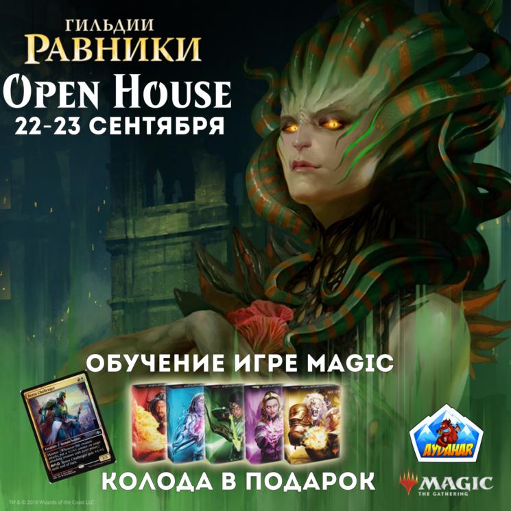 Magic Open House Гильдии Равники в Aydahar