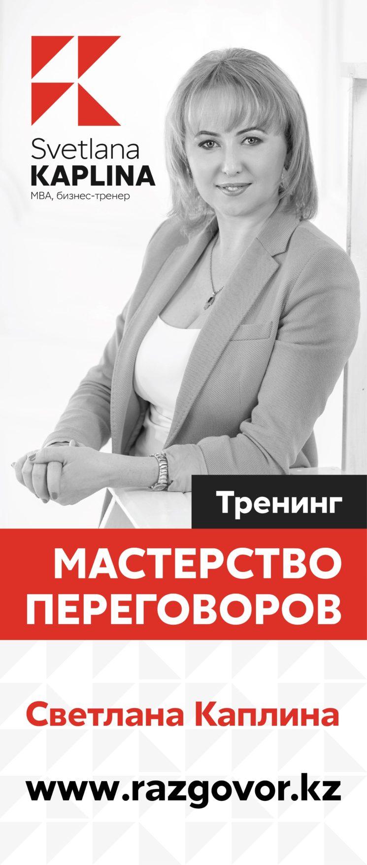 """Тренинг """"Мастерство переговоров"""" от Светланы Каплина"""