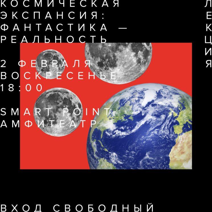 """Лекция """"Космическая экспансия: фантастика - реальность"""""""