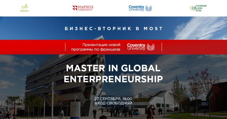 Презентация Coventry University в Алматы