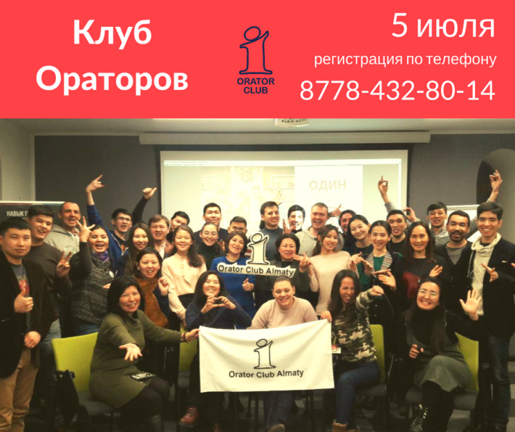 Встреча Клуба Ораторов Алматы