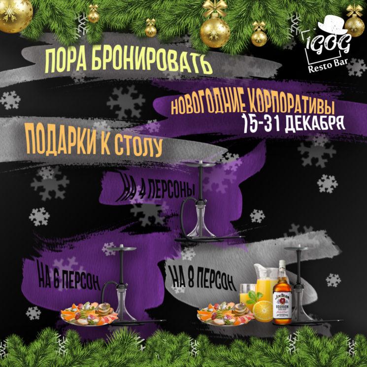Новогодние корпоративы в Resto Bar 1GOG