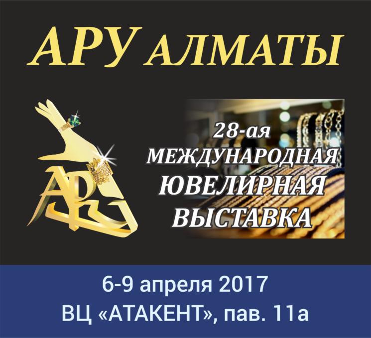 """28 Международная Ювелирная Выставка """"Ару Алматы"""""""