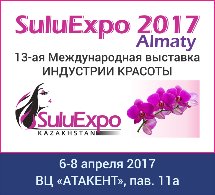 SuluExpo – Алматы 2017