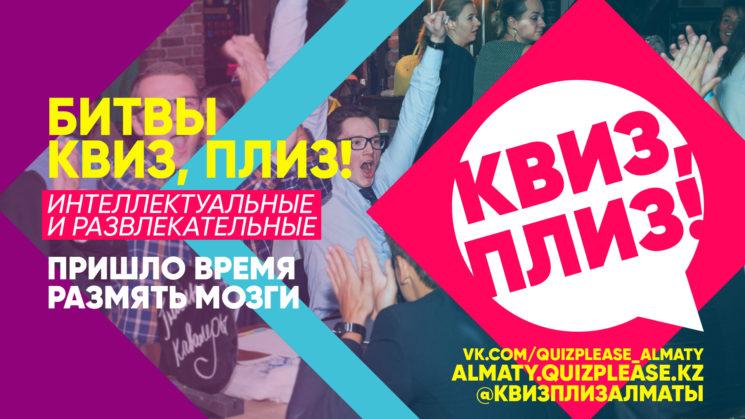 Квиз, плиз! в Алматы #2