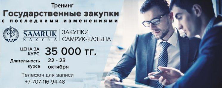 Тренинг по электронным государственным закупкам