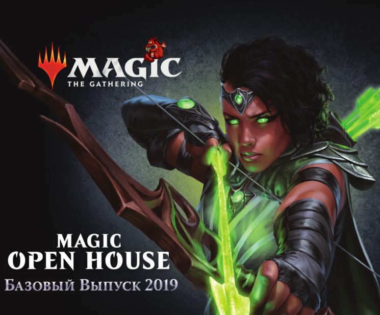Magic Open House в Aydahar