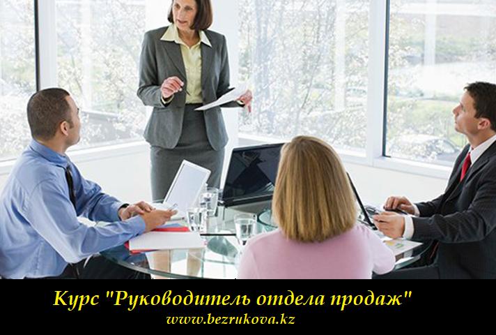 Тренинг «Руководитель отдела продаж»