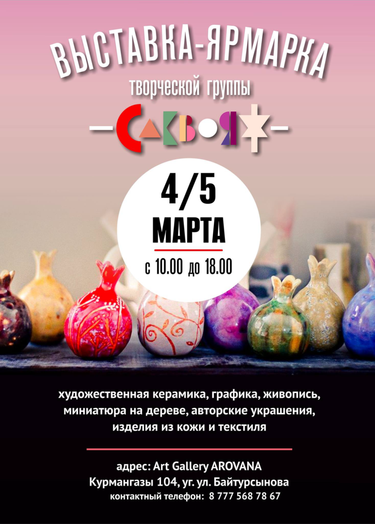 "Праздничная ярмарка группы ""Саквояж"""