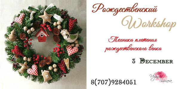Рождественский Workshop