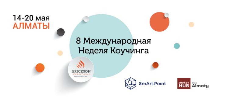 8-я Международная Неделя Коучинга в Алматы