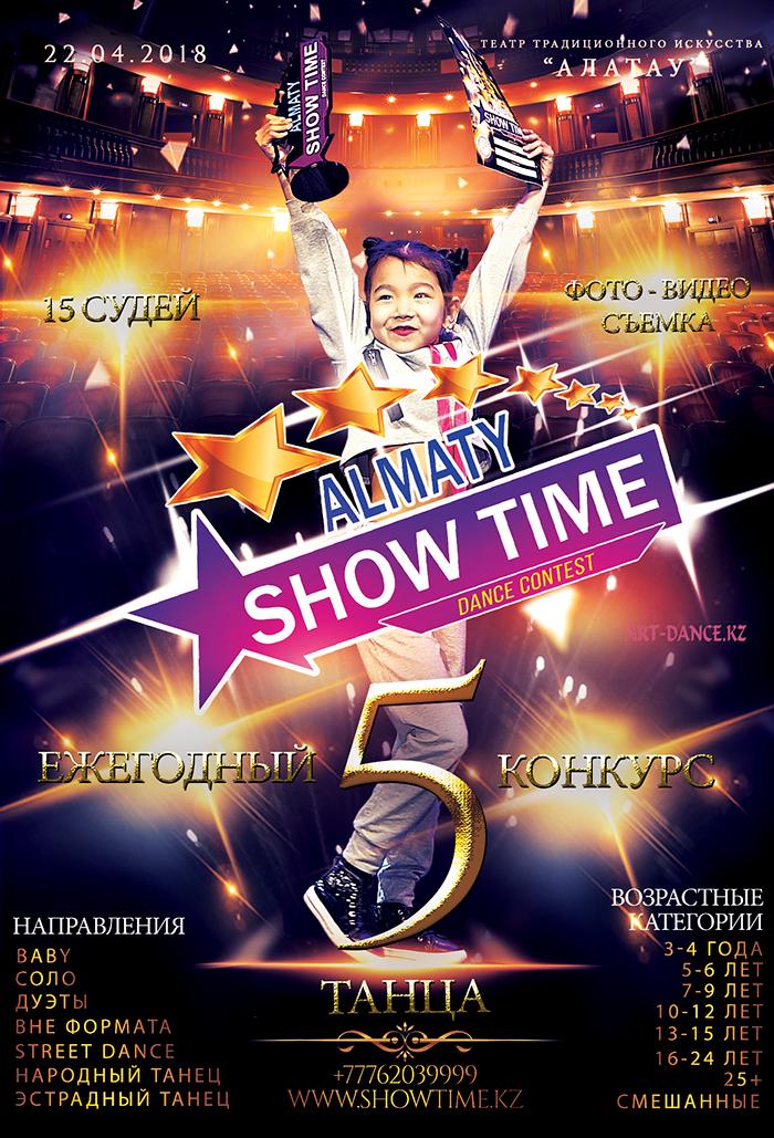 5 Ежегодный Конкурс детского танца «Show time» весна 2018