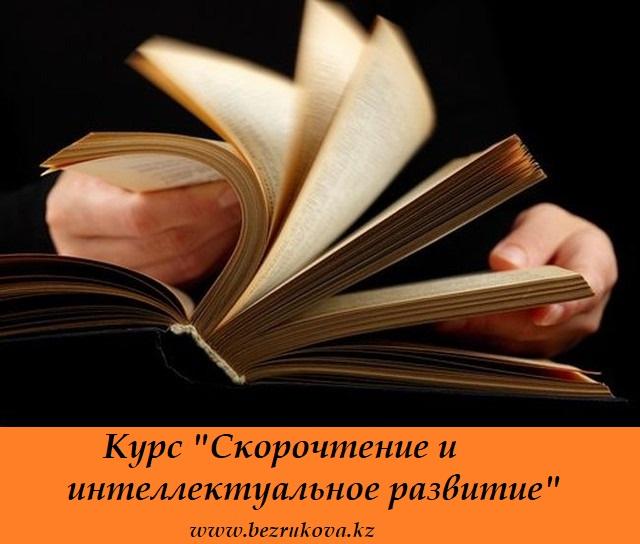 Тренинг «Скорочтение и интеллектуальное развитие»