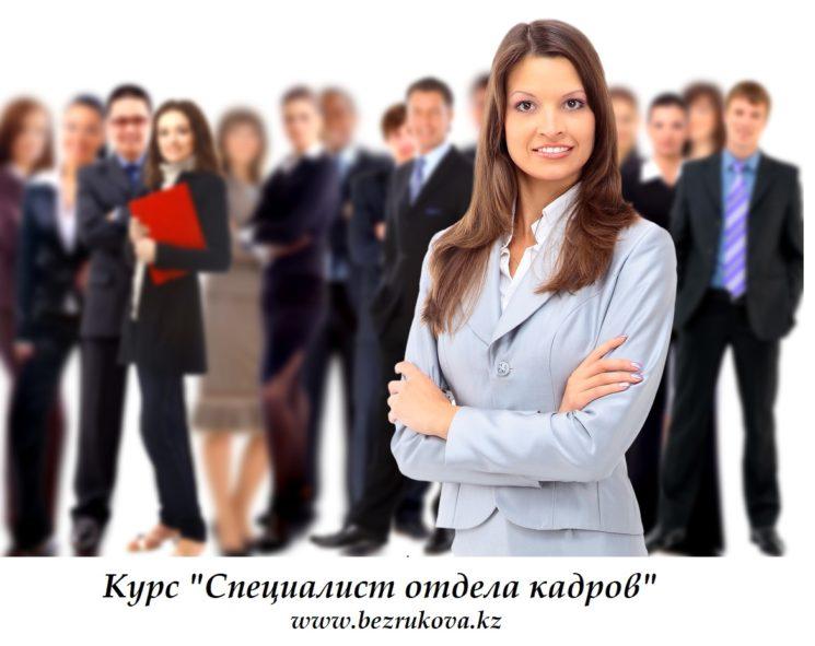 Тренинг «Специалист отдела кадров»