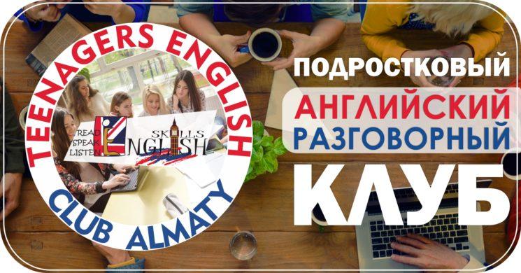 English Club для Подростков 12-16 лет
