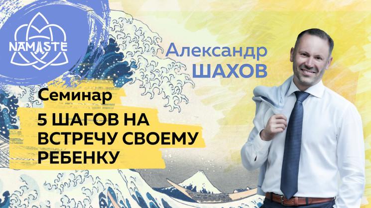 Семинар-тренинг от Александра Шахова