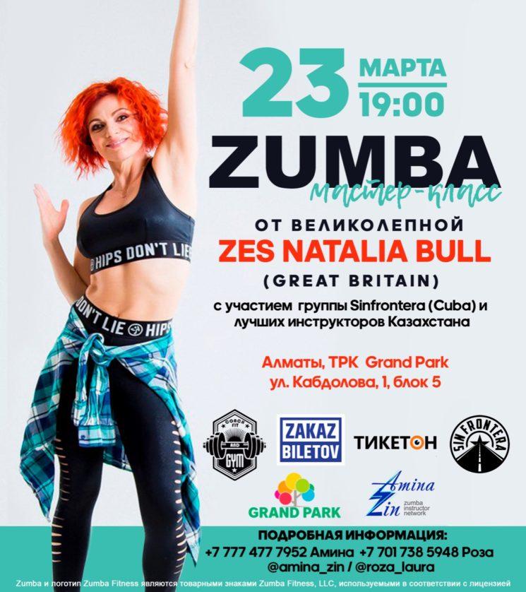 ZUMBA мастер - класс от Natalia Bull (GB)