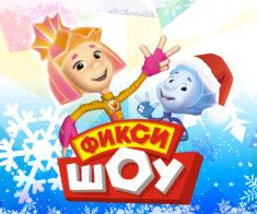 Ёлка «Новогодние приключения Фиксиков»