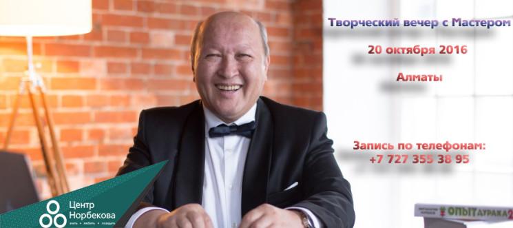 Творческий вечер Норбекова в Алматы