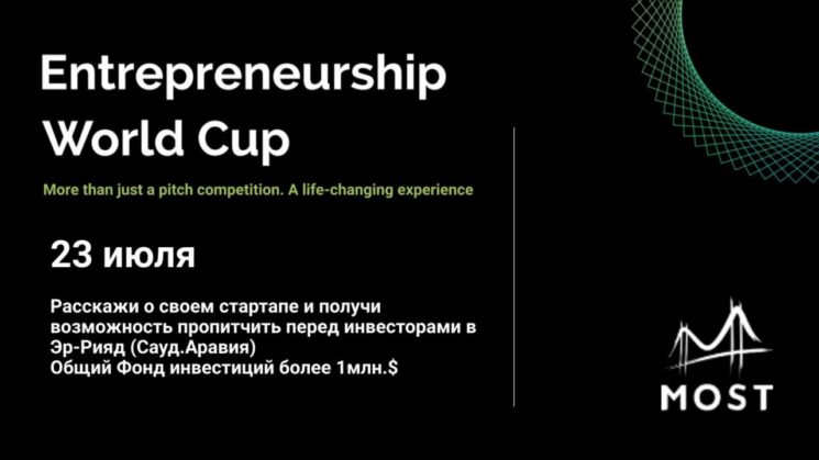 Конкурс стартапов Entrepreneurship World Cup 2020 Kazakhstan