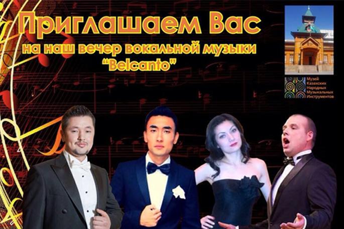 """Вечер оперной музыки """"Belcanto"""""""
