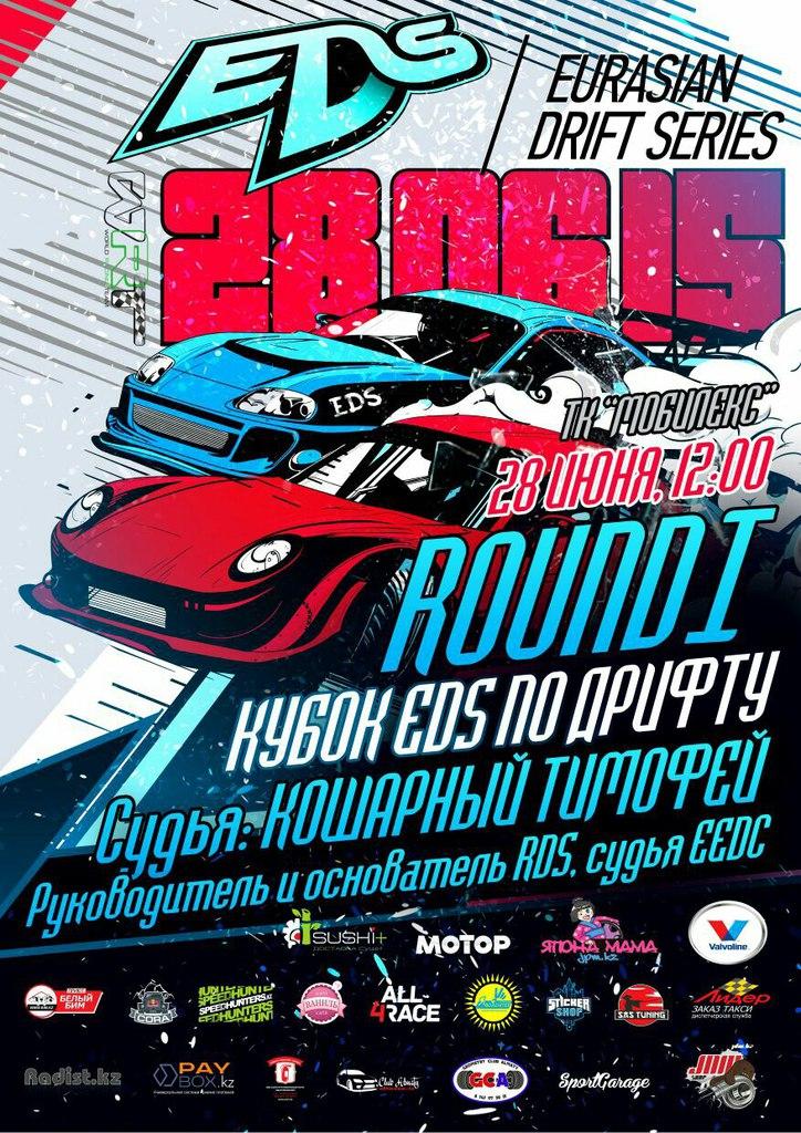 Первый этап Евразийской Дрифт Серии 2015