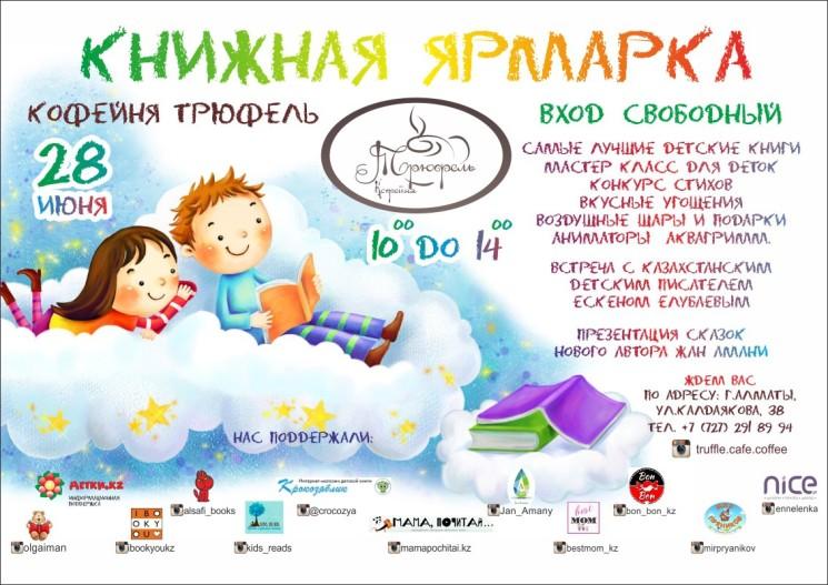 Детская книжная ярмарка