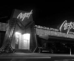 Ночной клуб Метро в РЦ Метро