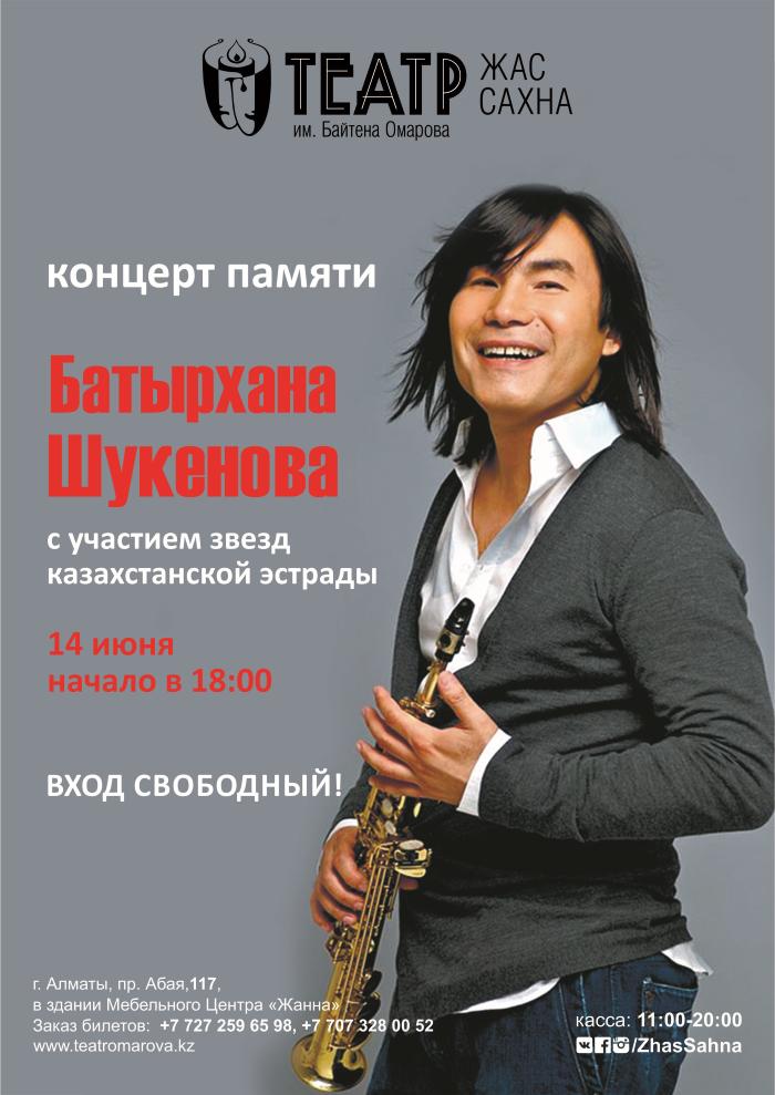 Концерт памяти Батырхана Шукенова