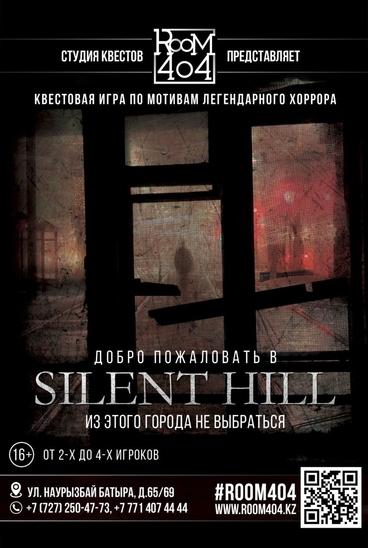 Silent Hill. Room 404