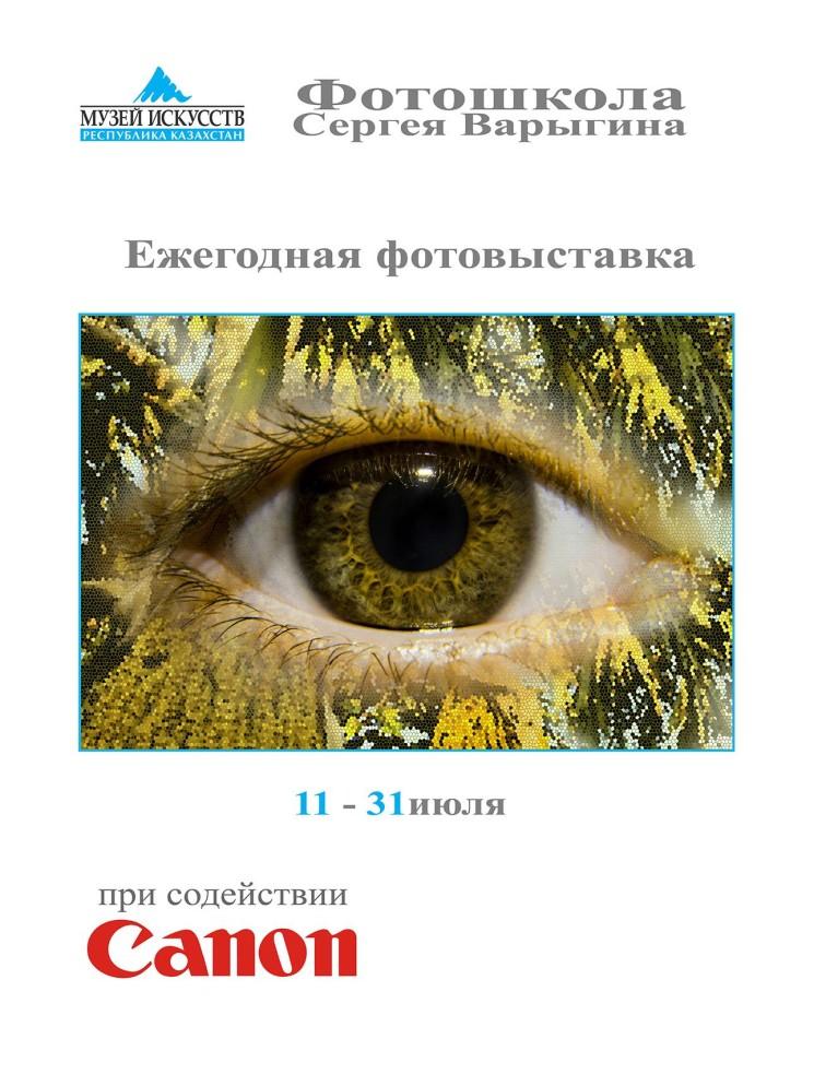 Ежегодная выставка Фотошколы Сергея Варыгина