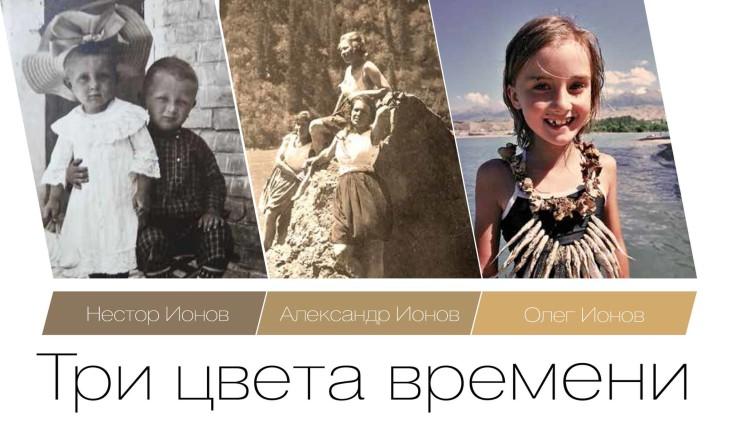 """Выставка Олега Ионова """"Три цвета времени"""""""