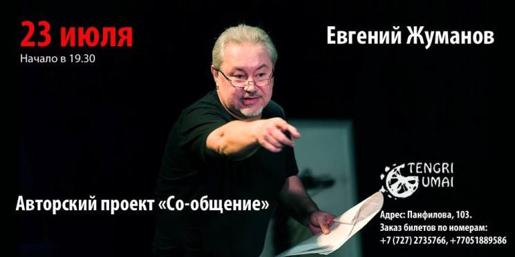 """Авторский проект Евгения Жуманова """"Со-Общение"""""""