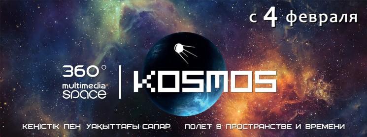 KOSMOS: полёт в пространстве и времени