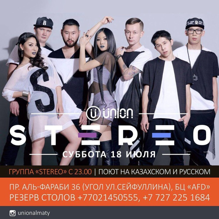 Вечеринка с участием группы Stereo