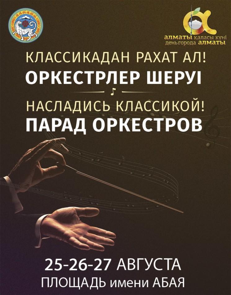 Парад Оркестров Алматы