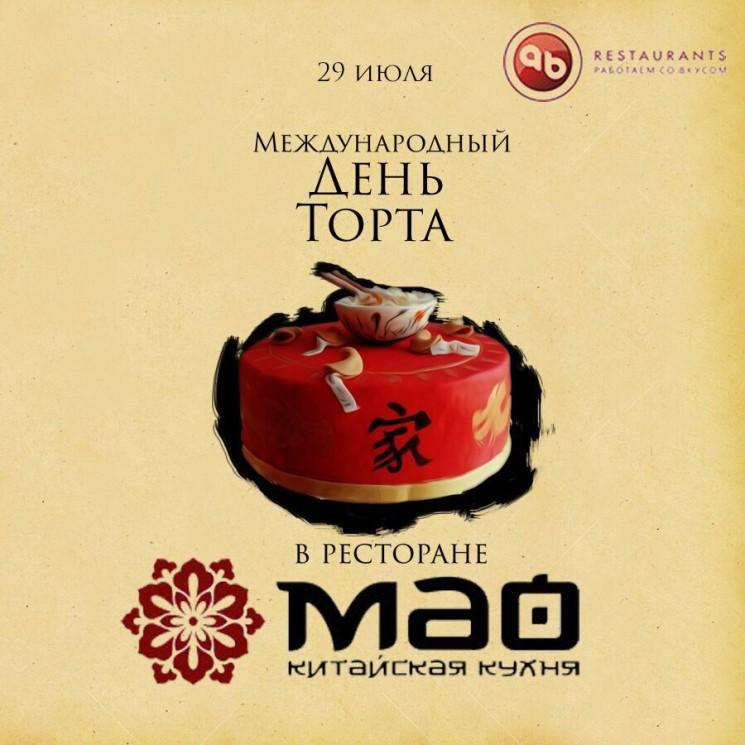 Международный день торта в МАО