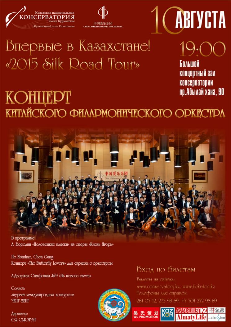 Концерт Китайского филармонического оркестра