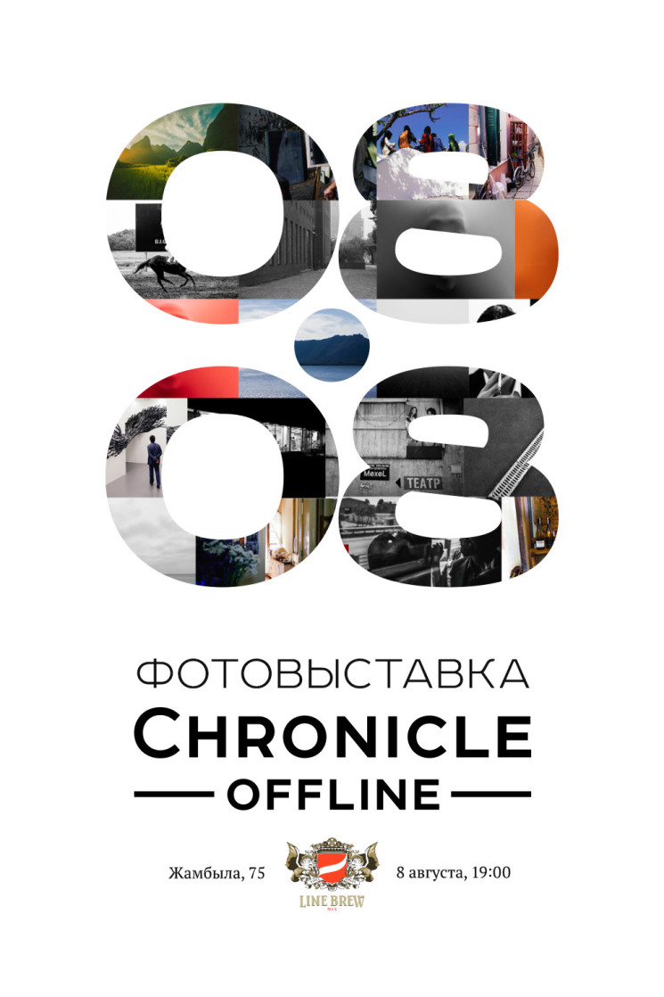 Фотовыставка Chronicle offline
