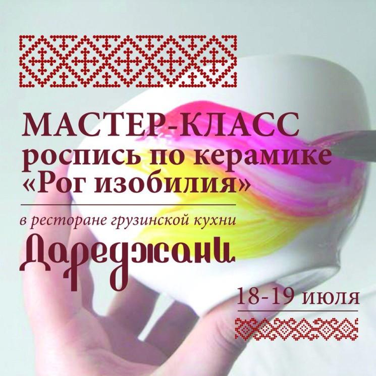 """Мастер-класс: роспись по керамике """"Рог изобилия"""""""