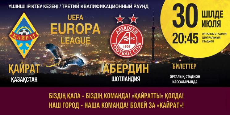 Футбол: Кайрат - Абердин