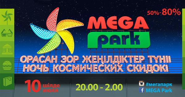 Ночь скидок в ТРЦ Mega Park