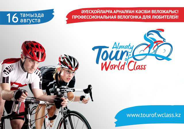 Tour of World Class 2015