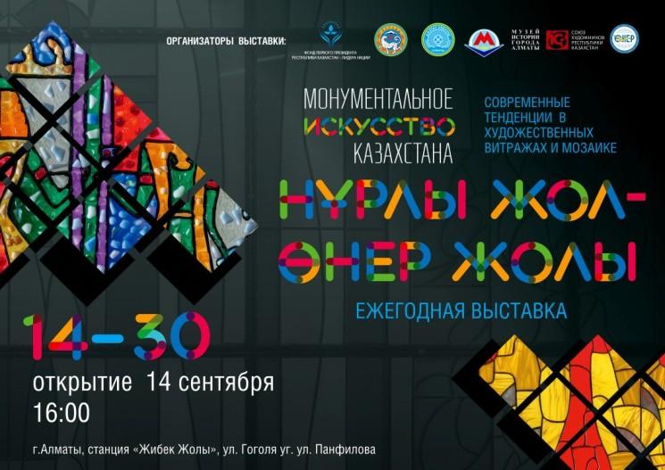Выставка монументального искусства Казахстана «Нұрлы жол – өнер жолы»
