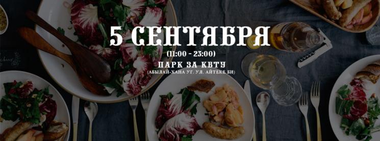 """Фестиваль """"Вкусная Алма-Ата"""""""