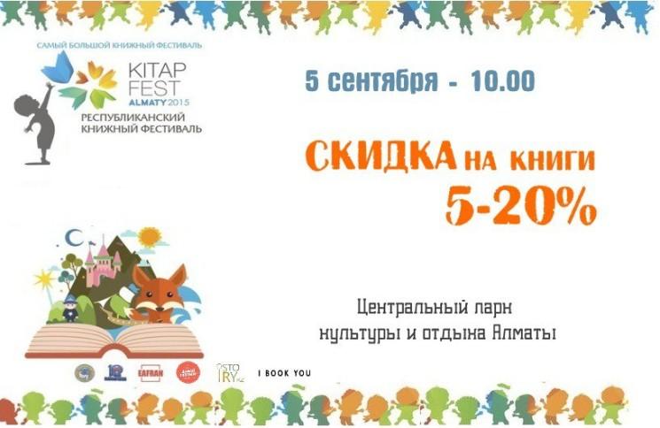 Книжный фестиваль KitapFest 2015!