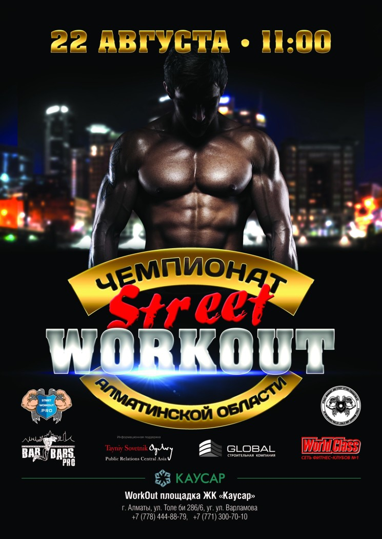 street workout kazakhstan